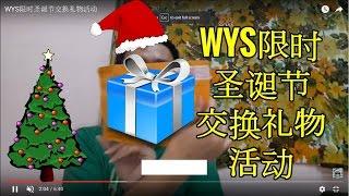 WYS限时圣诞节交换礼物活动
