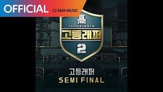 [고등래퍼2 Semi Final] 빈첸(VINXEN) - 탓 (Prod. BOYCOLD) (Official Audio)