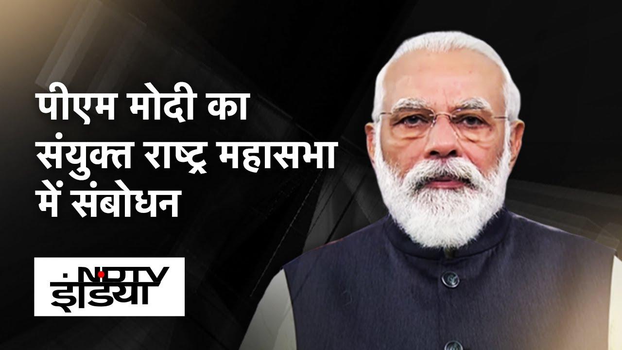 PM Modi का संयुक्त राष्ट्र महासभा में संबोधन