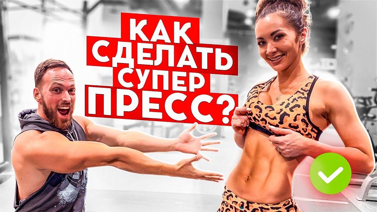 СУПЕР ПРЕСС ЗА 10 МИНУТ В ДЕНЬ