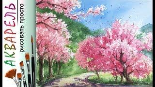 «Пейзаж. Весна. Сакура» как нарисоватьАКВАРЕЛЬ Сезон 3-9 Мастер-класс для начинающих ДЕМО
