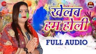 खेलब हम होली Khelab Hum Holi - Full Audio | Shalini Mishra | Ashish Verma