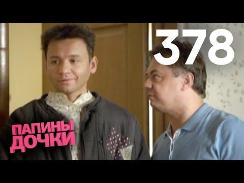 Папины дочки | Сезон 19 | Серия 378
