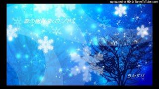 雪の輪舞曲〈ロンド〉/ちんすけ