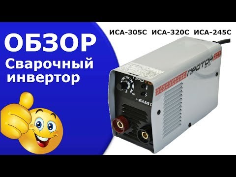 Инвертор сварочный аппарат ПРОТОН ИСА 245С ИСА 305С ИСА 320C