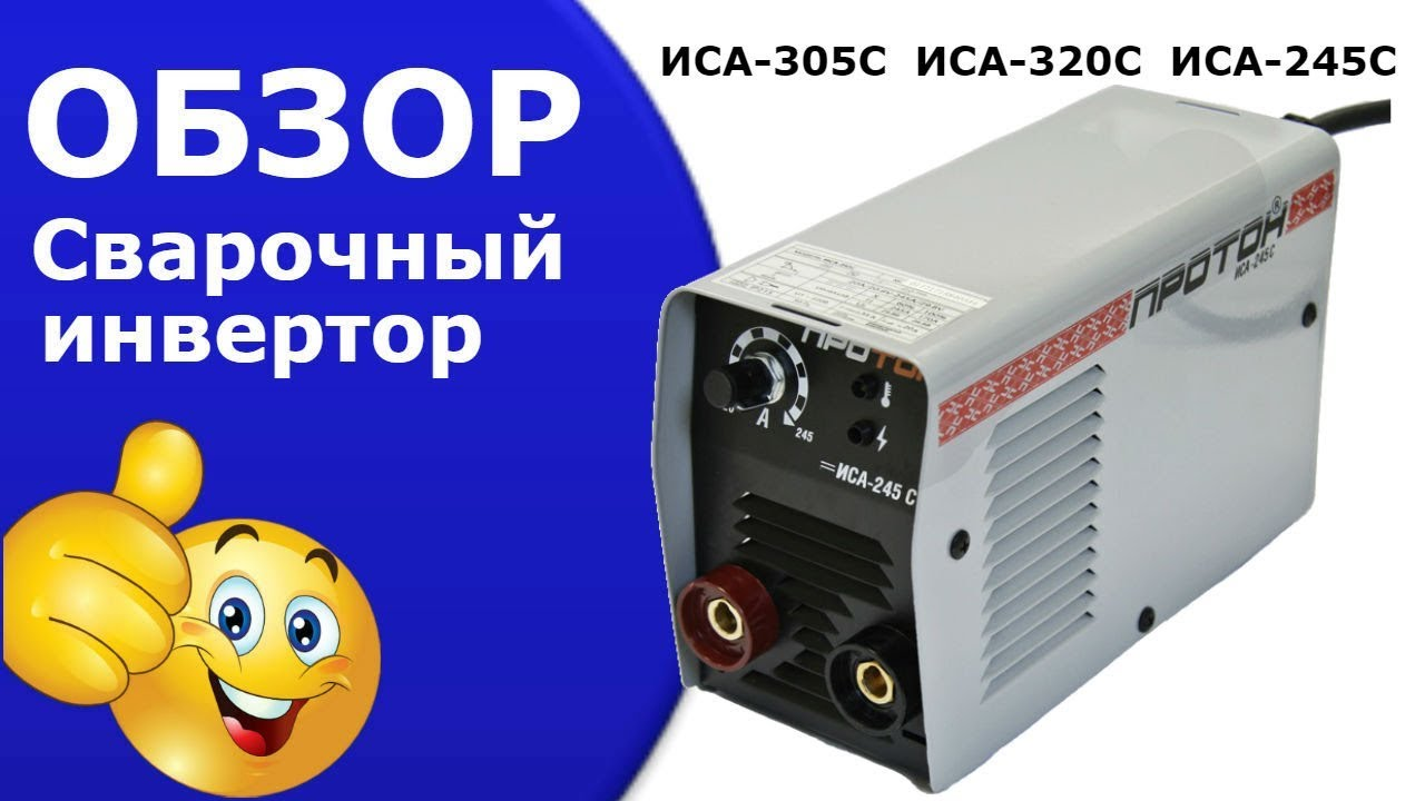 Инверторный сварочный аппарат EDON mini 200S. - YouTube