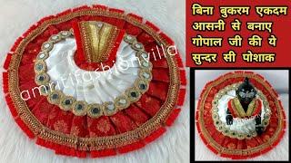 laddugopal heavy dress for rakshabandhan || kanhaji heavy dress for Janmashtami || laddugopal dress