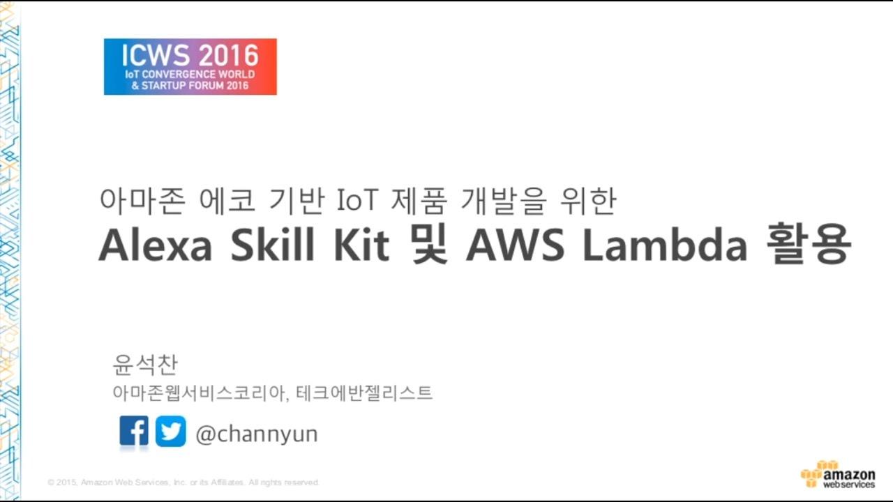 Amazon Echo 기반 IoT 서비스 개발을 위한 Alexa Skills Kit 및 AWS Lambda 활용 (윤석찬)