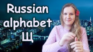 #30 Russian alphabet - Щ: the sound and the letter