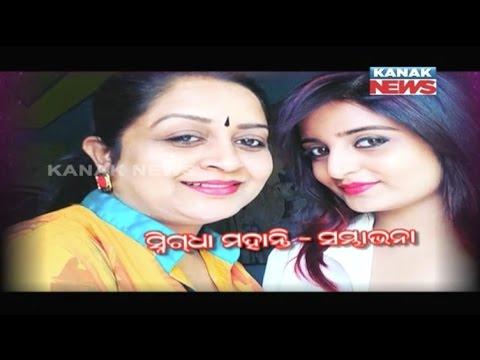 Soumya O Celebrity With: Mother-Daughter Duo Snigdha Mohanty & Sambhavana