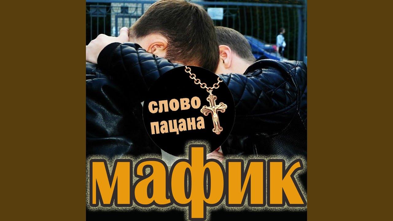 МАФИК СЛОВО ПАЦАНА СКАЧАТЬ БЕСПЛАТНО