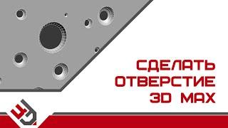 Boolean в 3D Max(БЕСПЛАТНЫЙ курс 3D Max http://3dmax-online.ru/kurs/osnovy-3d-max ═══════════════════════════════════════., 2013-09-01T20:49:30.000Z)