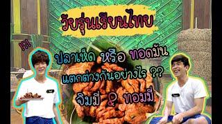 วัยรุ่นเรียนไทย | คุณพระช่วย ๒๕๖๓ | ปลาเห็ด | จิมมี่ VS ทอมมี่
