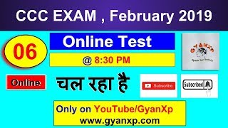 Online CCC Practice Test 6 || February 2019 || CCC Course in Hindi