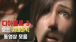 디아블로3 모든 시네마틱 동영상 모음 (+ 영혼을 거두는 자)