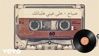 Sabah - Ala Ainy Talabatak (Lyric Video) | صباح - على عيني طلباتك
