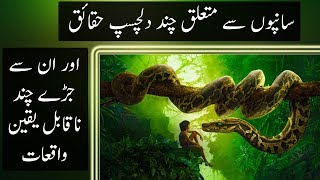 incredible Facts and incidents About Snakes | Urdu / Hindi