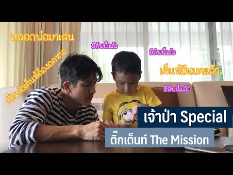 Special | ติ๊กเต็นท์ The Mission no.2 - วันที่ 18 Jan 2019