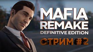 MAFIA REMAKE: DEFINITIVE EDITION | СТРИМ #2