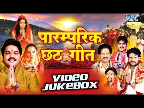 पारंपरिक छठ गीत    Paramparik Chhath Geet 2016    Video JukeBOX    Bhojpuri Chhath Geet 2016 new