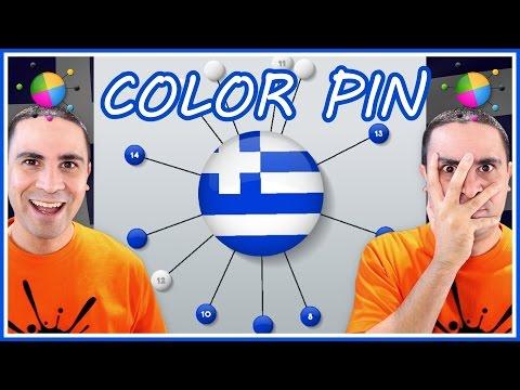 Η Ελληνική Σημαία! (Color Pin)