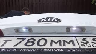 Kia Rio 3 2012 - Замена лампочек освещения номерного знака