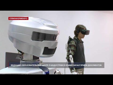 НТС Севастополь: Ведущий образовательный центр IT-индустрии в Крыму начал приём документов