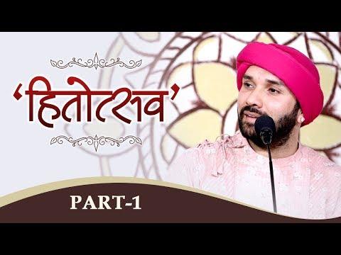 hitotsav-|-part-01-|-shree-hita-ambrish-ji-|-vrindavan-|-2019