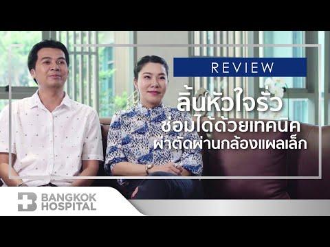 เหนื่อยง่ายเพราะลิ้นหัวใจรั่ว ซ่อมได้ด้วยเทคนิคผ่าตัดผ่านกล้องแผลเล็ก 4 ซม.By Bangkok Heart Hospital
