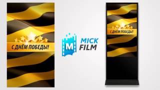 Создание вертикальных рекламных роликов для видео стоек(Разработка видео роликов и графики для видеостоек. http://video-rolik.biz Мы профи. Мы делаем ролики, котрые приводят..., 2015-05-02T08:27:24.000Z)