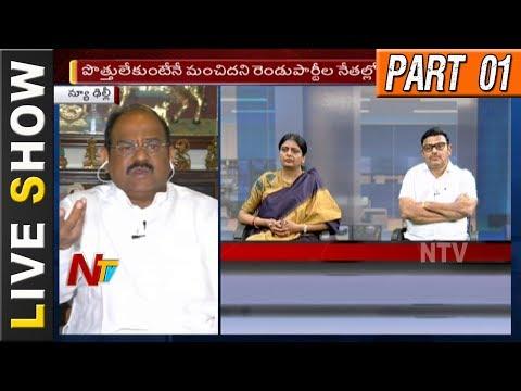 Reasons Behind War of Words Between BJP & TDP Leaders After Gujarat Results    Live Show 01    NTV