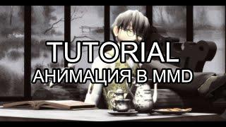 Вольный туториал: анимация в MMD