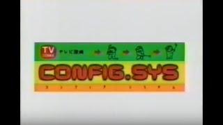 コンフィグシステム CONFIG.SYS 1994年6月7日放映 フジテレビ「コンフィ...