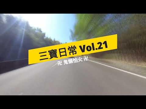 三寶日常 Vol.21 Monkey在我背?NONO,Monkey在182