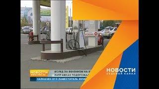 Цены на газовых заправках подскочили на 4 рубля вслед за бензином