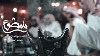 شاهد كليب منشد العرب | يامطوع للمنشد حامد الضبعان