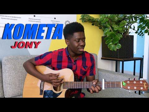 JONY - Kometa ( Cover    Chabala Kalenga )