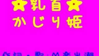 乳首かじり姫←おしりかじり虫に対抗! http://www.geocities.jp/emuraku/ うちの女房は歯並びキレイ 虫歯が一つもありません それもそのはず彼女は実は 乳首かじりが ...