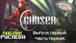 На кончиках пальцев - В1Ч1 - CHASER