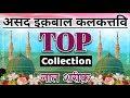 Asad Iqbal Kalkattavi || Top Collection Naat Sharif 2019 || New Audio Jukebox Naat Sharif 2019