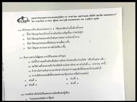 ปี 2557 วิชา ภาษาไทย ตอน เฉลยข้อสอบ O-Net วิชาภาษาไทย