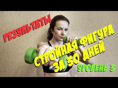 Идеальное тело: стройная фигура за 30 дней. Видео - Woman