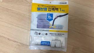 자취생이 청소기 없이 다이소 밸브형 압축팩 사용 &am…