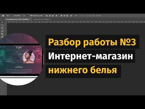 Разбор №3 дизайна сайта. Интернет-магазин нижнего белья.