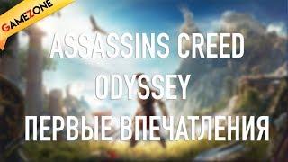 Assassin's Creed Odyssey - Впечатления от анонса