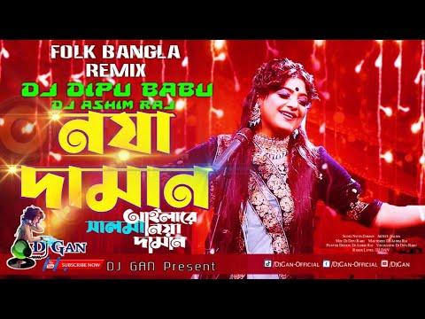 Noya Daman | নয়া দামান | Hard Bass Ka Bap | DJ Ashim Raj  DJ Dipu Babu 2021