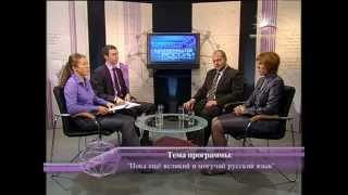 Великий и могучий русский язык / телеканал ПРОСВЕЩЕНИЕ