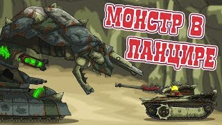 Monster in a shell. Cartoons about tanks