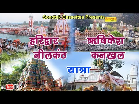 हरिद्वार ऋषिकेश नीलकण्ठ  कनखल यात्रा || Hindi  Devotional Travel With Travel Guide