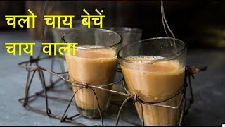 Success story in hindi | Online Tea Startup Chaayos.com | Business Idea 3 | EarningBaba